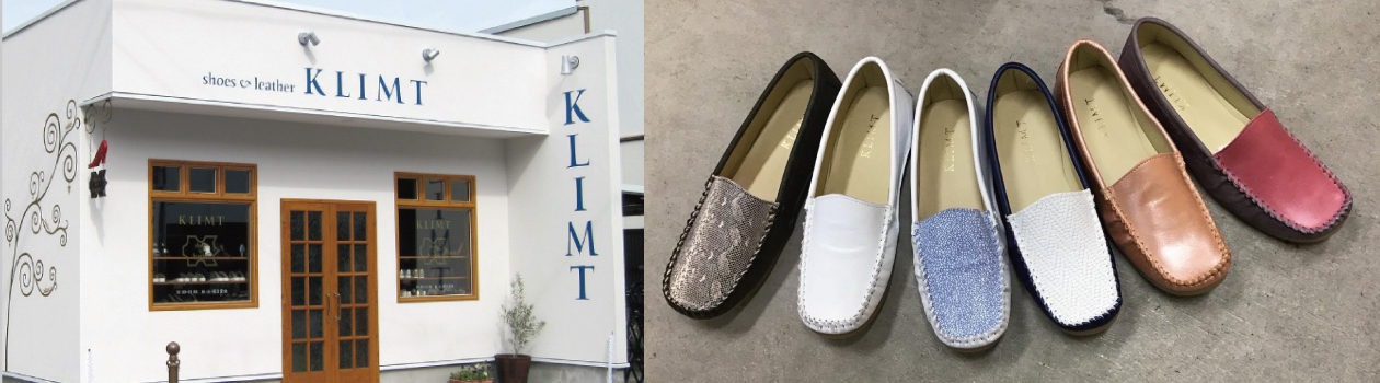 Shoes&leather KLIMT 静岡市の婦人靴メーカークリムト